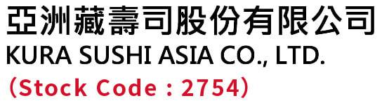 亞洲藏壽司股份有限公司